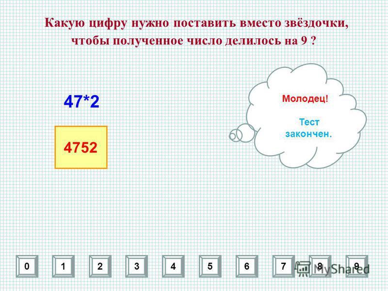 Выберите числа которые делятся одновременно на 2 и 3 на 3 и 5 на 3 и 9 39456 52172 14523 14893 60545 53280 63594 13523 10212 Собери моих друзей !