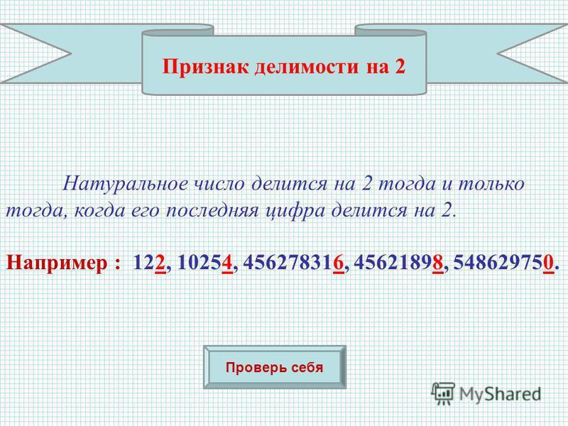 На 2На 3 На 5На 9На 10 Итоговый контроль Здравствуй, мой друг! Давай вместе изучим признаки делимости натуральных чисел.