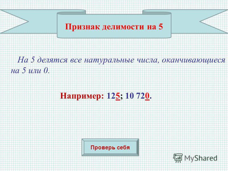 Признак делимости на 3 На 3 делятся все натуральные числа, сумма цифр которых кратна 3. Например: 1) 42 (4 + 2 = 6; 6 : 3 = 2); 2) 26 835 (2 + 6 + 8 + 3 + 5 = 24; 24:3 = 8). Признак делимости на 3 Проверь себя