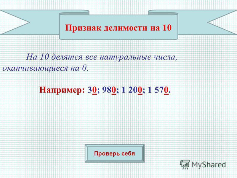 Признак делимости на 9 На 9 делятся те натуральные числа, сумма цифр которых кратна 9. Например: 1)1179 (1 + 1 + 7 + 9 = 18, 18 : 9 = 2). 2) 356810454 (3+5+6+8+1+0+4+5+4=36, 36:9=4) Проверь себя