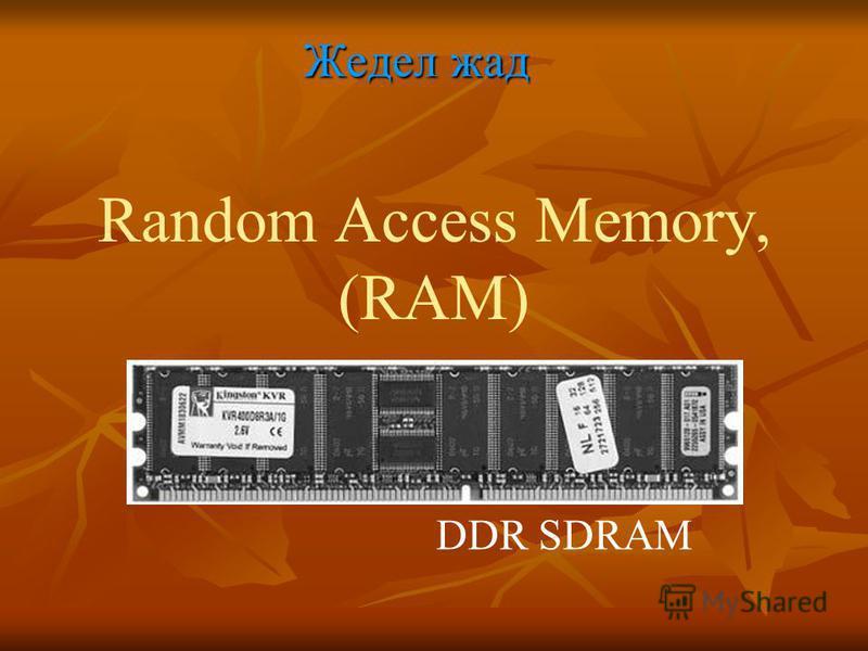 Random Access Memory, (RAM) Жедел жад DDR SDRAM
