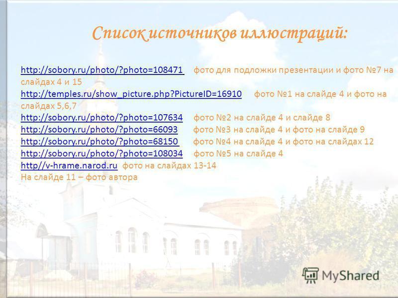 Список источников иллюстраций: http://sobory.ru/photo/?photo=108471http://sobory.ru/photo/?photo=108471 фото для подложки презентации и фото 7 на слайдах 4 и 15 http://temples.ru/show_picture.php?PictureID=16910http://temples.ru/show_picture.php?Pict