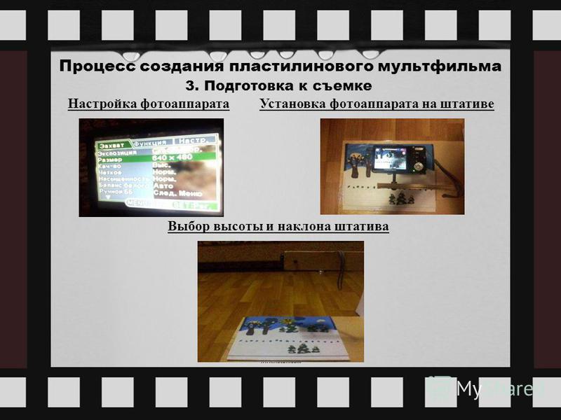 Процесс создания пластилинового мультфильма 3. Подготовка к съемке Настройка фотоаппарата Установка фотоаппарата на штативе Выбор высоты и наклона штатива