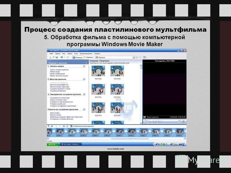 Процесс создания пластилинового мультфильма 5. Обработка фильма с помощью компьютерной программы Windows Movie Maker