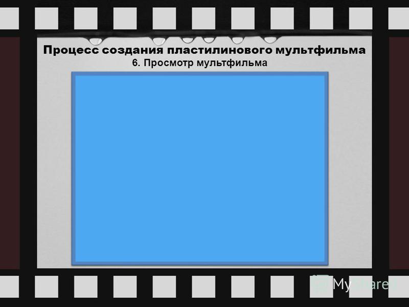 Процесс создания пластилинового мультфильма 6. Просмотр мультфильма