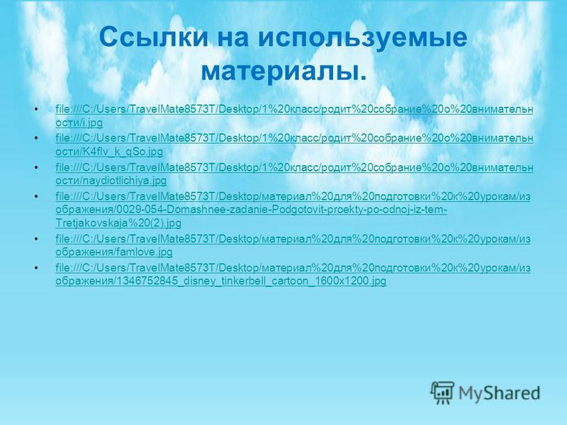 Ссылки на используемые материалы. file:///C:/Users/TravelMate8573T/Desktop/1%20 класс/родит%20 собрание%20 о%20 внимательности/i.jpgfile:///C:/Users/TravelMate8573T/Desktop/1%20 класс/родит%20 собрание%20 о%20 внимательности/i.jpg file:///C:/Users/Tr