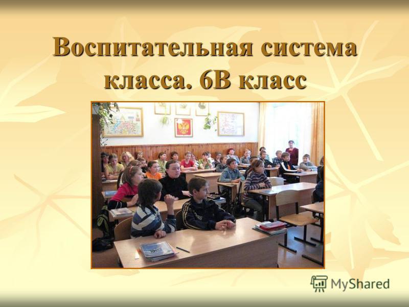 Воспитательная система класса. 6В класс