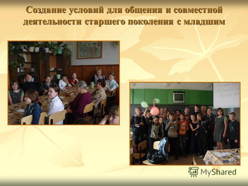 Создание условий для общения и совместной деятельности старшего поколения с младшим