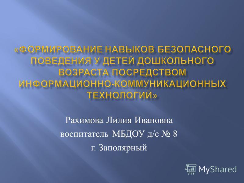 Рахимова Лилия Ивановна воспитатель МБДОУ д / с 8 г. Заполярный