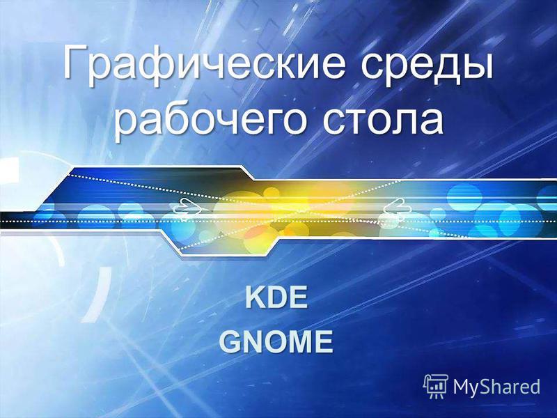 Графические среды рабочего стола KDEGNOME