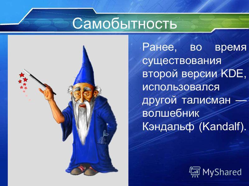 Ранее, во время существования второй версии KDE, использовался другой талисман волшебник Кэндальф (Kandalf). Самобытность
