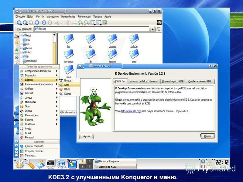 KDE3.2 с улучшенными Konqueror и меню.