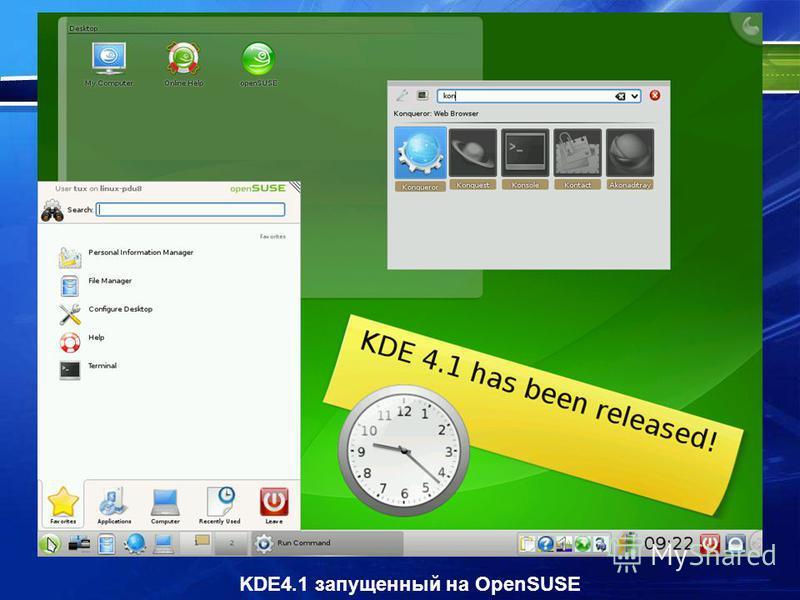 KDE4.1 запущенный на OpenSUSE