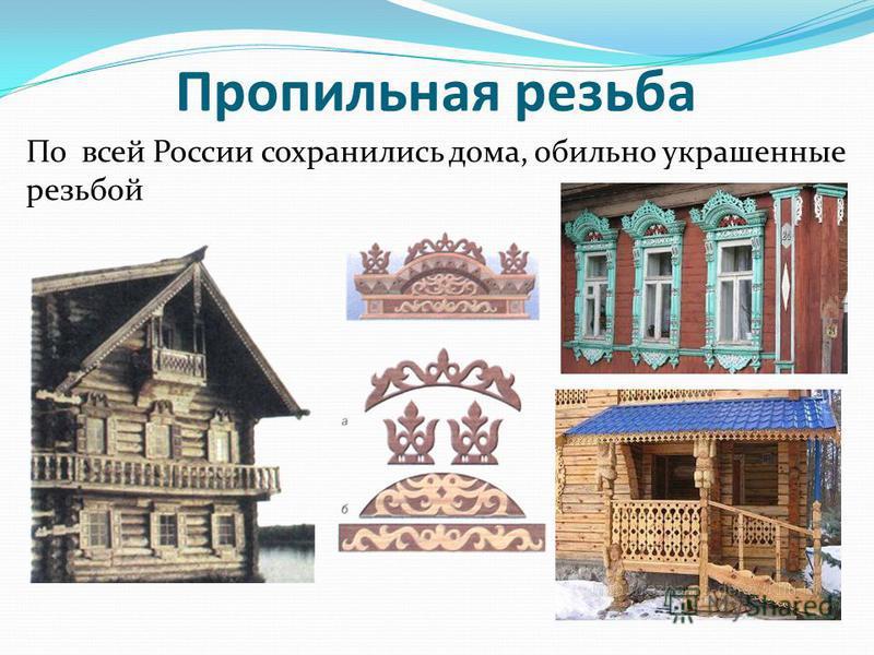 Пропильная резьба По всей России сохранились дома, обильно украшенные резьбой
