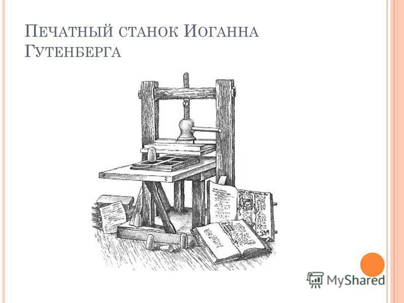 П ЕЧАТНЫЙ СТАНОК И ОГАННА Г УТЕНБЕРГА
