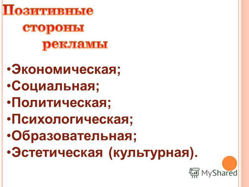Экономическая; Социальная; Политическая; Психологическая; Образовательная; Эстетическая (культурная).