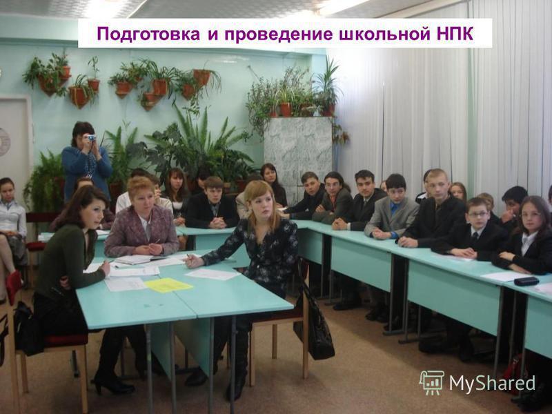 Подготовка и проведение школьной НПК
