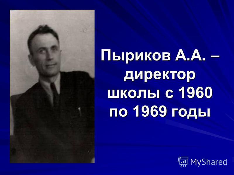 Пыриков А.А. – директор школы с 1960 по 1969 годы