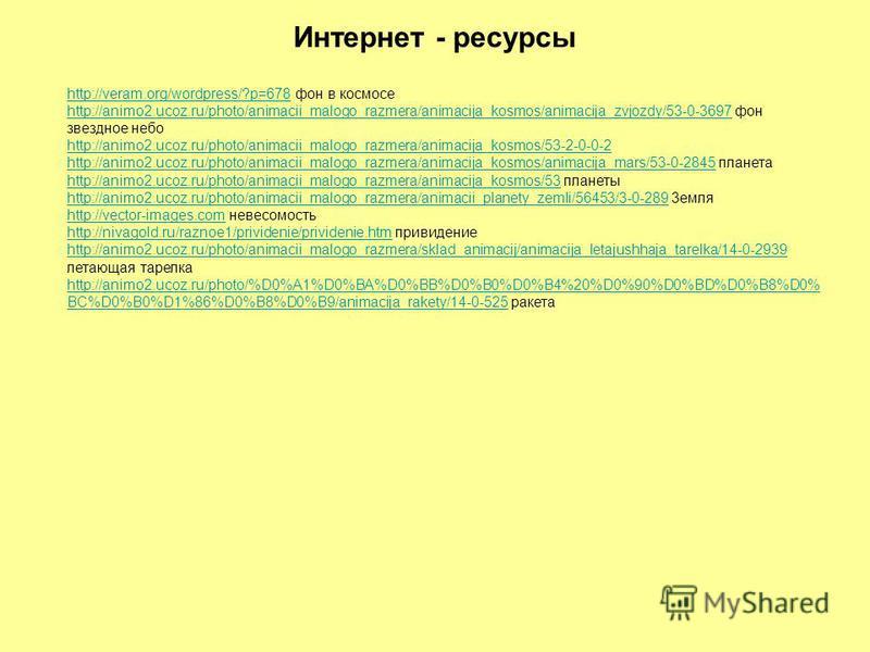 http://veram.org/wordpress/?p=678http://veram.org/wordpress/?p=678 фон в космосе http://animo2.ucoz.ru/photo/animacii_malogo_razmera/animacija_kosmos/animacija_zvjozdy/53-0-3697http://animo2.ucoz.ru/photo/animacii_malogo_razmera/animacija_kosmos/anim