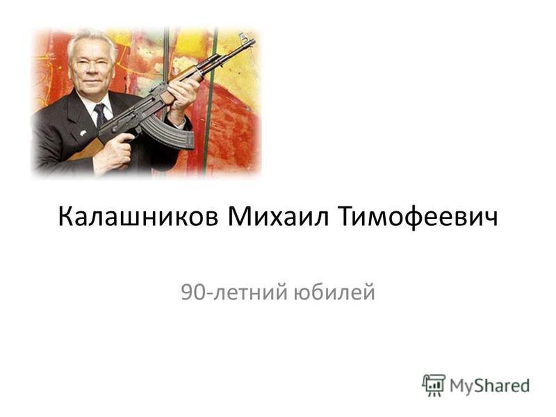 Калашников Михаил Тимофеевич 90-летний юбилей
