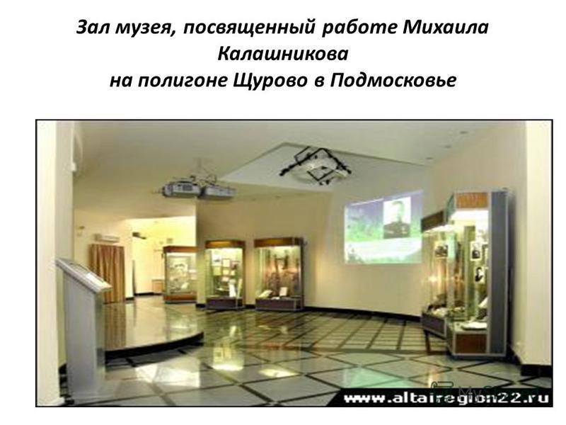 Зал музея, посвященный работе Михаила Калашникова на полигоне Щурово в Подмосковье