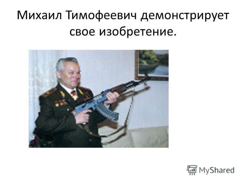 Михаил Тимофеевич демонстрирует свое изобретение.