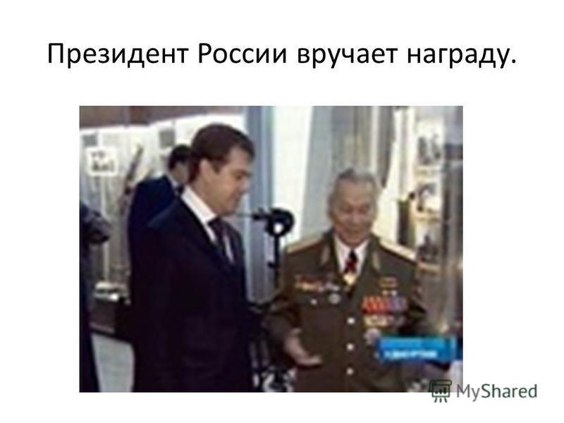 Президент России вручает награду.