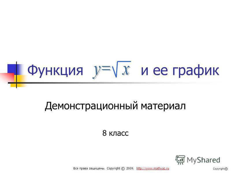 Функция и ее график Демонстрационный материал 8 класс Все права защищены. Copyright 2009. http://www.mathvaz.ruhttp://www.mathvaz.ru с Copyright с