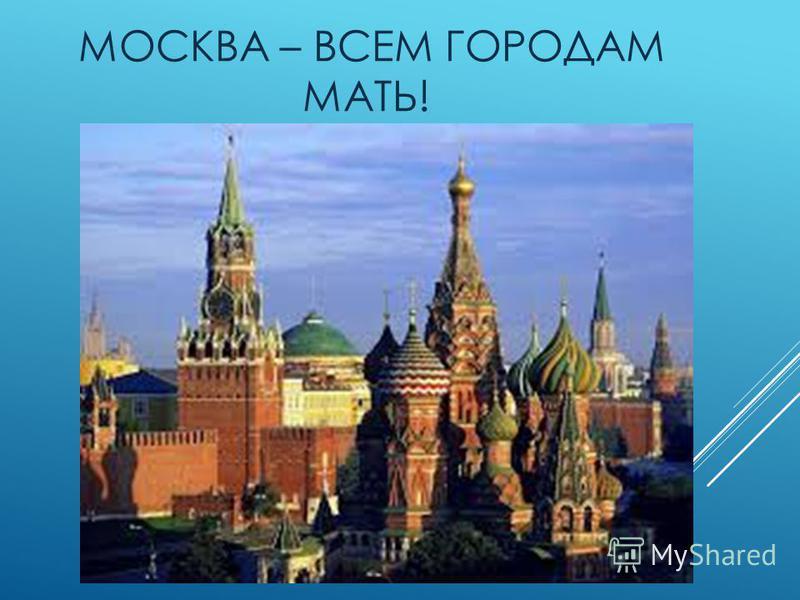 МОСКВА – ВСЕМ ГОРОДАМ МАТЬ!