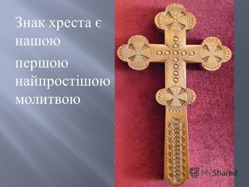 Знак хреста є нашою першою найпростішою молитвою