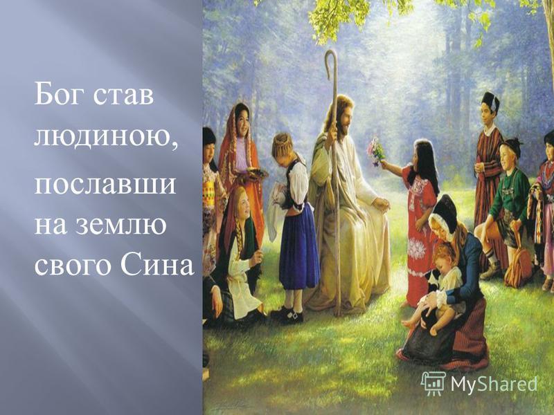 Бог став людиною, пославши на землю свого Сина