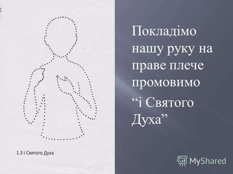 Покладімо нашу руку на праве плече промовимо і Святого Духа
