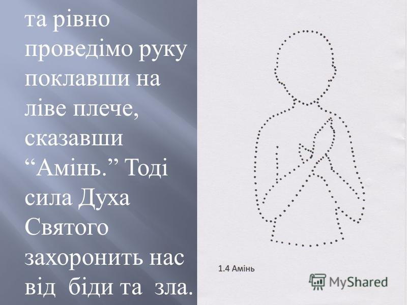 та рівно проведімо руку поклавши на ліве плече, сказавши Амінь. Тоді сила Духа Святого захоронить нас від біди та зла.