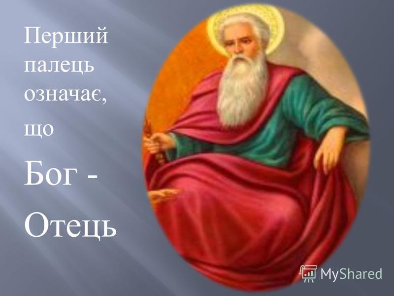 Перший палець означає, що Бог - Отець