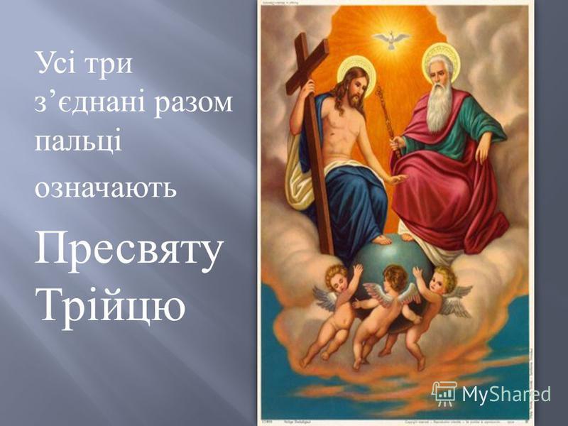 Усі три з єднані разом пальці означають Пресвяту Трійцю