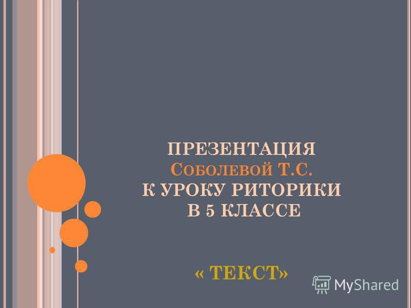 ПРЕЗЕНТАЦИЯ С ОБОЛЕВОЙ Т.С. К УРОКУ РИТОРИКИ В 5 КЛАССЕ « ТЕКСТ»