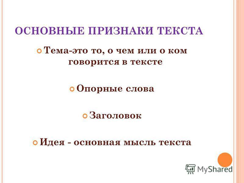 ОСНОВНЫЕ ПРИЗНАКИ ТЕКСТА Тема-это то, о чем или о ком говорится в тексте Опорные слова Заголовок Идея - основная мысль текста