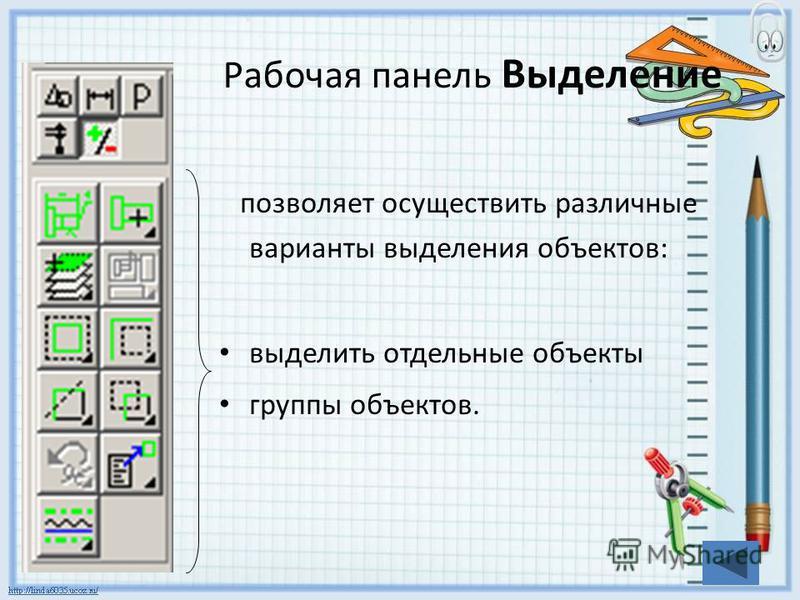 Рабочая панель Выделение позволяет осуществить различные варианты выделения объектов: выделить отдельные объекты группы объектов.