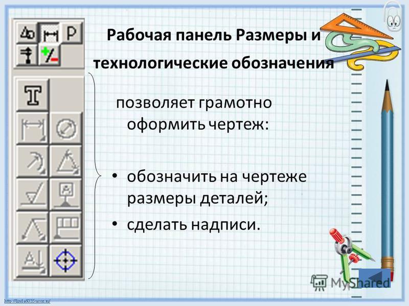 Рабочая панель Размеры и технологические обозначения позволяет грамотно оформить чертеж: обозначить на чертеже размеры деталей; сделать надписи.