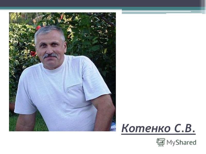Котенко С.В.