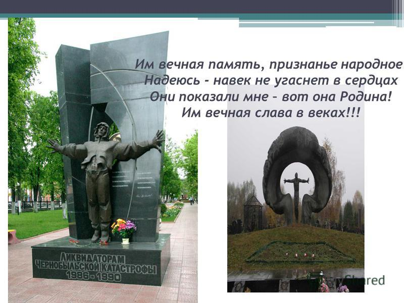Им вечная память, признанье народное Надеюсь - навек не угаснет в сердцах Они показали мне – вот она Родина! Им вечная слава в веках!!!
