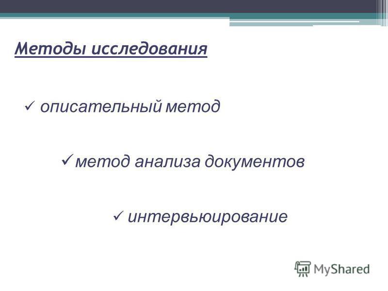 Методы исследования интервьюирование описательный метод метод анализа документов