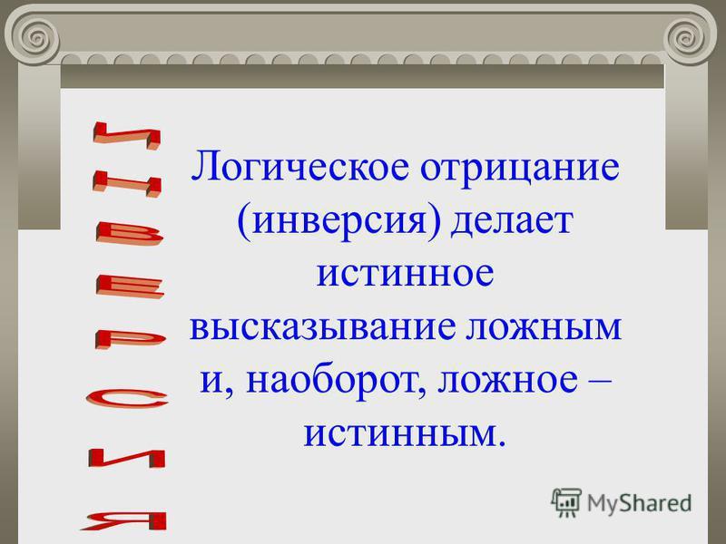 Таблица истинности функций логического сложения: ABF = A \/ B 000 011 101 111
