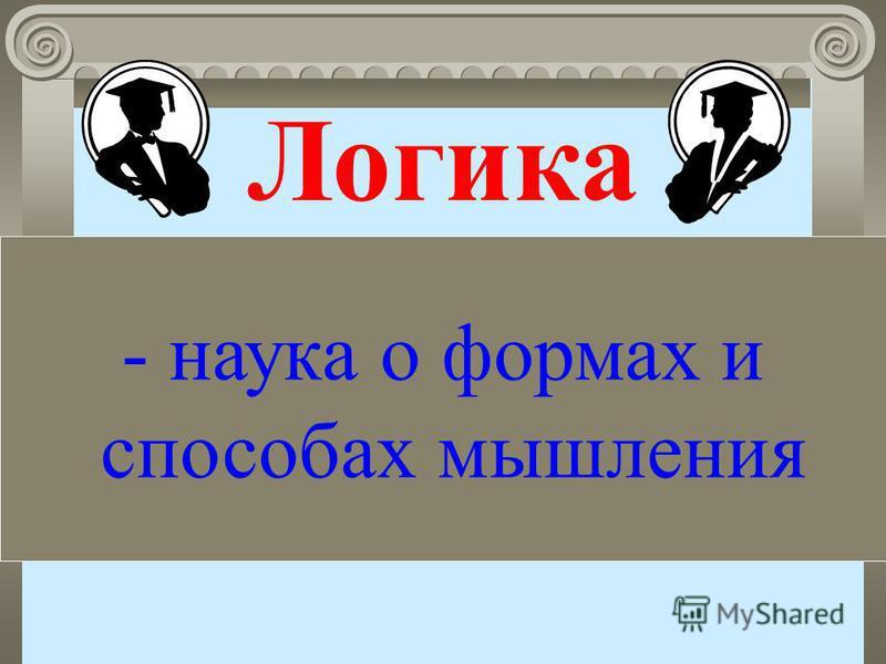 Законы логики Смирнов Роман Рябов Михаил Смирнов Роман Рябов Михаил