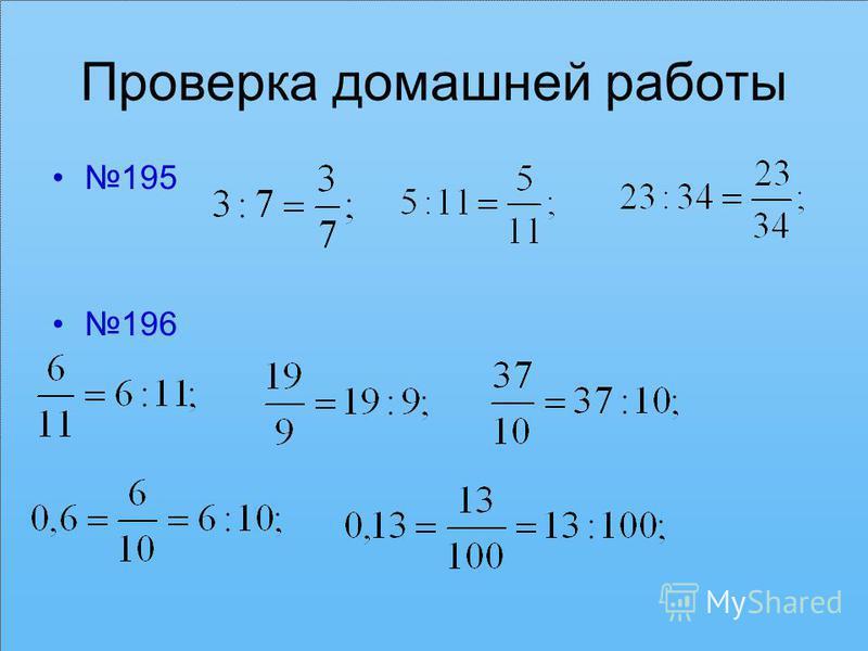Проверка домашней работы 195 196