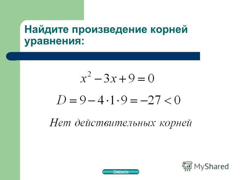 Найдите произведение корней уравнения: Закрыть