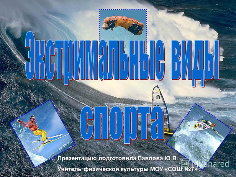 Презентацию подготовила Павлова Ю.В. Учитель физической культуры МОУ «СОШ 7»