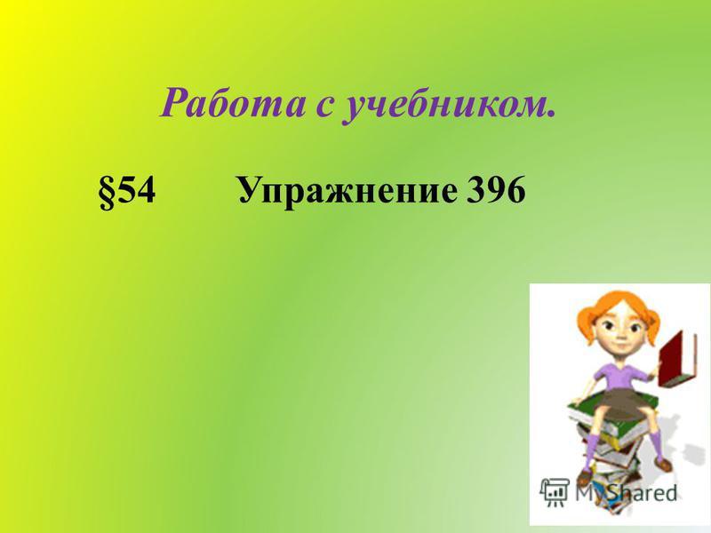 Работа с учебником. §54 Упражнение 396