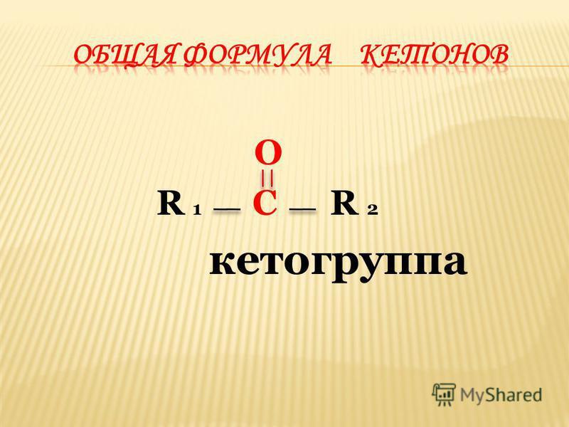 О R 1 С R 2 кетогруппа