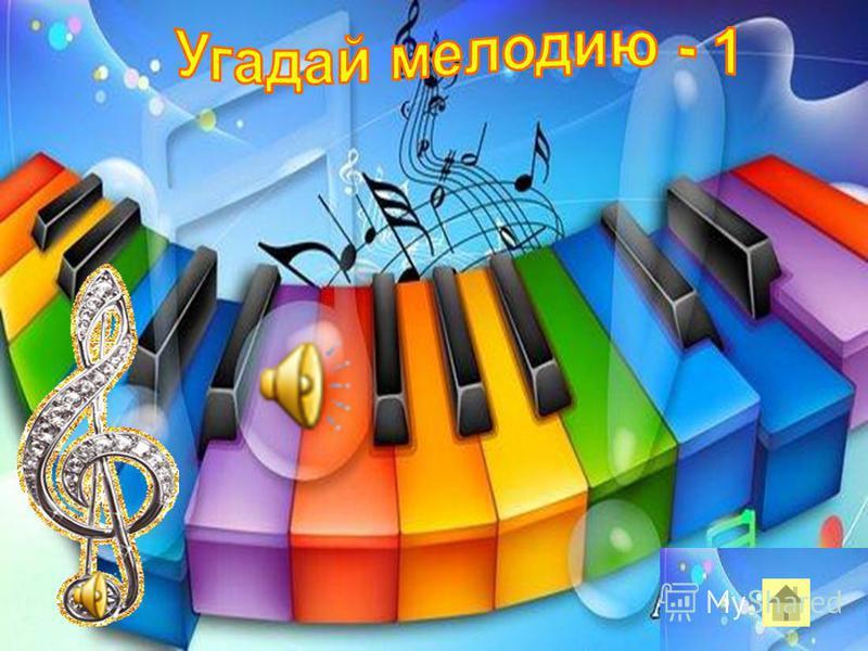 Угадай мелодию 12345 12345 12 2 3 3 4 4 5 51 Пословицы о маме Литературная гостиная Вернисаж